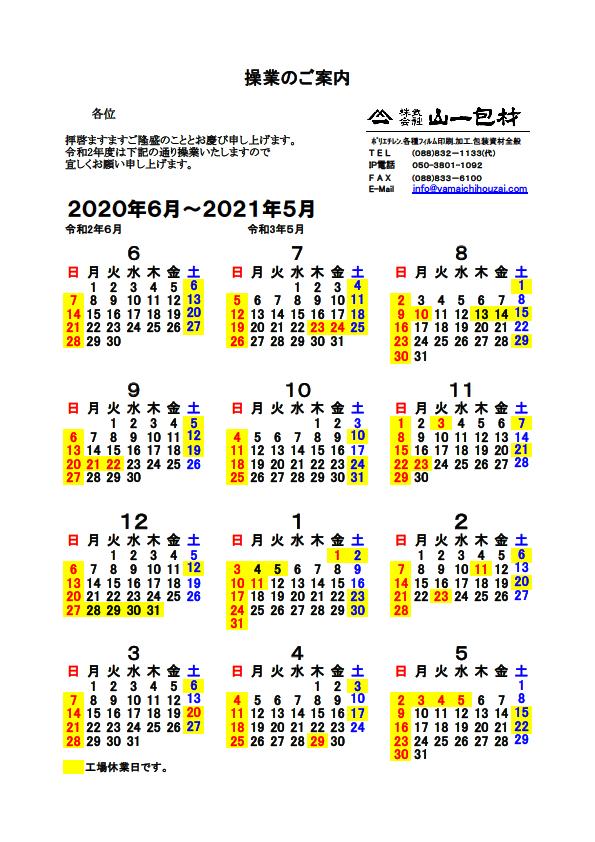 2020年度カレンダー